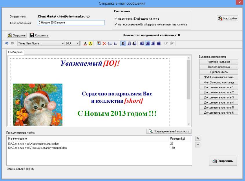 софт email рассылок
